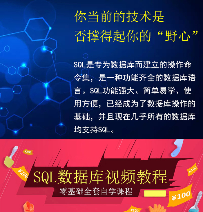 SQL数据库视频教程 sql server|MySQL|Oracle教程大全