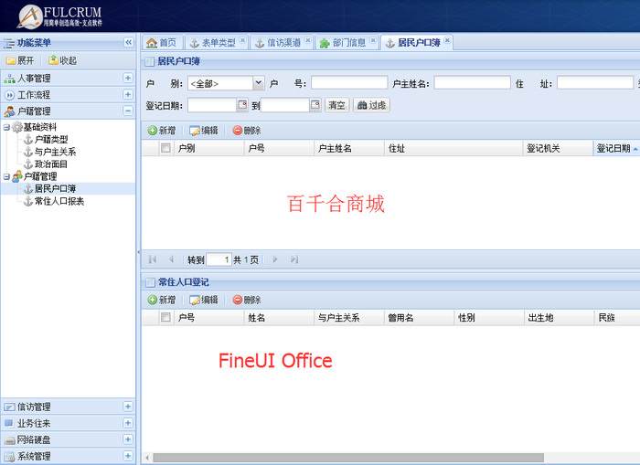FineOffice框架 web Extjs FineUI开发框架 OA源码 asp.net源码