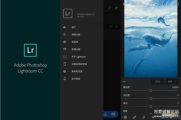 Adobe Lightroom CC v3.5.2 内购破解版