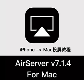 AirServer v7.1.4 for Mac iphone投屏到Mac/TV工具