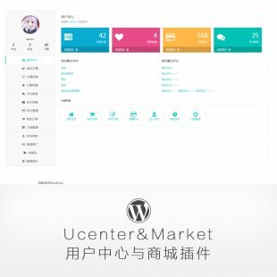 Wordpress插件 Ucenter and Market用户中心与商城插件 v1.1