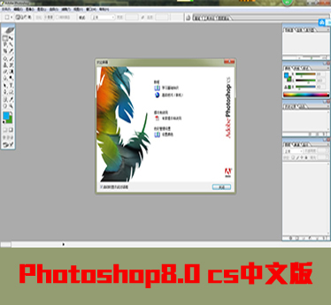 Photoshop8.0 cs中文完整版 ps软件安装包 win7 8 10 32位64位