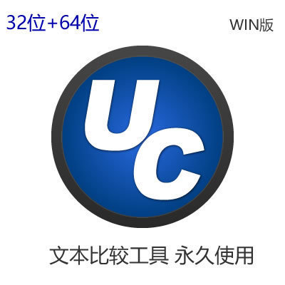 UltraCompare V18.10.0.46 最新版 文本比较工具 激活永久使用