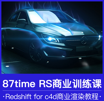 [RS渲染教程]87time Redshift for c4d商业渲染教程 Redshift渲染
